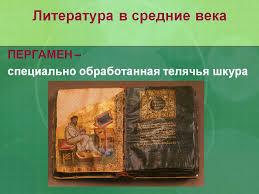Реферат на тему средние века > ищем документ вместе Реферат на тему средние века