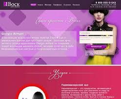 Курсовая разработка сайта для салона красоты  Как стать дизайнером одежды с чего начать и