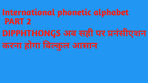 Also the same phonetic sound can be produced by lots of different combinations of letters. International Phonetic Alphabet Phonetic Transcription Dipphthongs In Hindi Speech Sounds Ll Youtube