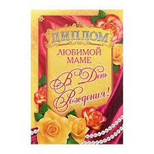 Диплом Любимой маме в день рождения Купить по цене  47 30 руб