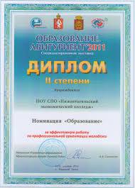 Награды Диплом ii степени участника специализированной выставки Образование Абитуриент 2011 Номинация Образование за эффективную работу по профессиональной