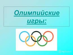 Презентации на тему история олимпийских игр Скачать бесплатно и  первые Олимпийские игры