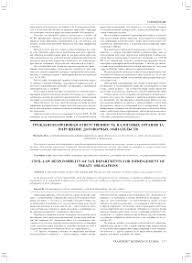 Методология Дипломной Работы Особенности гражданско правовой ответственности за нарушение договорных обязательств