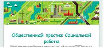 Дипломы по социальной работе ВКонтакте Общественный престиж Социальной работы