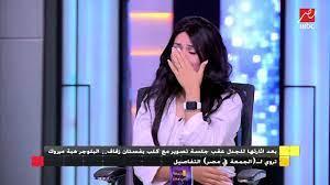 البلوجر هبة مبروك تبكي وتعتذر على الهواء عن سيشن الكلب : فيه شيوخ كفرتني -  video Dailymotion