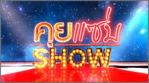 คุยแซ่บโชว์ (ตอน บ๊วย เชษฐวุฒิ นำทีมเปิดเส้นทางจุดเริ่มต้นรายการผี  ออนไลน์สุดปัง ช่องส่องผี) วันที่ 23 มีนาคม 2563