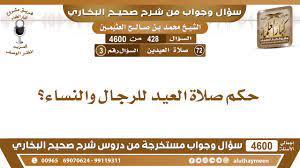 نفذ اعدم مطاردة ضربة جزاء حكم صلاة العيدين للرجال - festivalpedicab.com