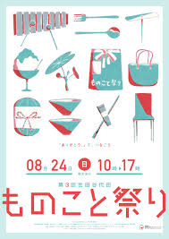 世田谷代田ものこと祭りに出展します モビールキャラバンblog