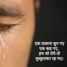 Quotes Crying Hindi Smile Quotes Words Quotes Quotes Words