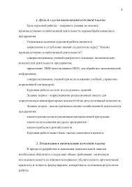 методичка по курсовой работе апхд   4 4 1 ЦЕЛЬ И ЗАДАЧИ ВЫПОЛНЕНИЯ КУРСОВОЙ РАБОТЫ