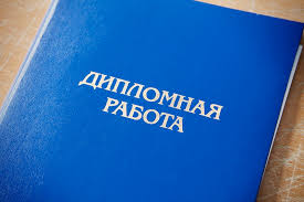 Защищаем диплом на пятёрку советов магистра Дипломная работа
