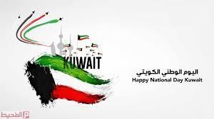 اجازة العيد الوطني 2021 في الكويت – موقع المحيط