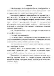 Налог на доходы физических лиц Контрольные работы Банк  Налог на доходы физических лиц 03 10 13