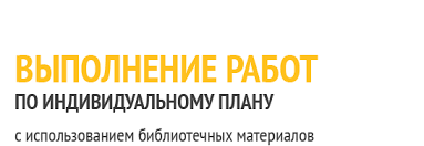 Баллов Дипломы курсовые рефераты в Москве Санкт Петербурге Каждая дипломная курсовая контрольная работа выполненная высококлассными специалистами Информационного центра 100 Баллов