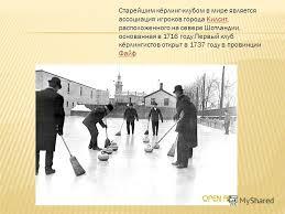 Презентация на тему Кёрлинг англ curling от скотс curr  3 Старейшим