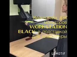 Настольный кронштейн для мониторов Workstation Black с ...
