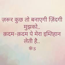 Please Shayari Motivational Quotes In Hindi Gulzar Quotes