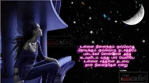 tamil sad kavithai images with es