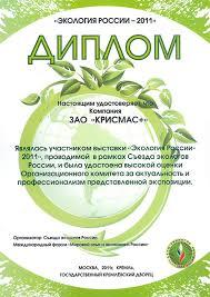 Компания Крисмас приняла участие в съезде экологов России diplom 2011 5 jpg
