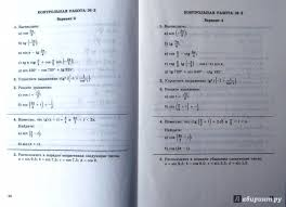 Иллюстрация из для Алгебра и начала математического анализа  Иллюстрация 8 из 17 для Алгебра и начала математического анализа 10 класс Контрольные работы
