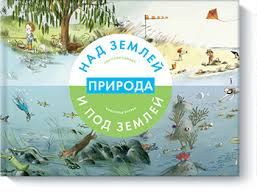 <b>Природа над землей и</b> под землей | Книги, Книги для детей ...