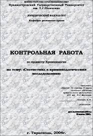 Реферат Статистика в криминологических исследованиях ru Реферат Статистика в криминологических исследованиях