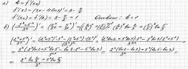 Производная и первообразная логарифмической показательной  Ученики отвечавшие у доски оценивают свое решение исходя из критериев для одного примера