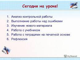 Презентация на тему из Сегодня на уроке Анализ  1 1 из 16 Сегодня на уроке 1 Анализ контрольной работы
