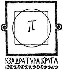Картинки по запросу квадратура круга