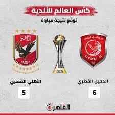 القاهرة 24 | توقع نتيجة مباراة #الأهلي و #الدحيل في #كأس_العالم_للأندية ..  #يلا_يا_اهلي