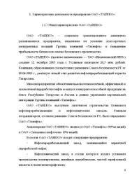 Отчет о преддипломной практике в ОАО ТАНЕКО Анализ финансовых  Отчёт по практике Отчет о преддипломной практике в ОАО ТАНЕКО Анализ финансовых результатов