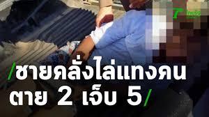 ด่วน! ชายคลั่ง ไล่แทงชาวบ้าน ตายแล้ว 2 เจ็บ 5 ที่อุดรฯ   05-12-63   ข่าวเย็นไทยรัฐ  เสาร์-อาทิตย์ - YouTube