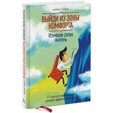 Книга «<b>Выйди из зоны комфорта</b>. Измени свою жизнь», автор ...