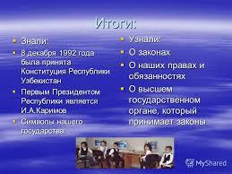 Презентация на тему Республика Узбекистан Я гражданин  12 Итоги