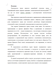 Гражданское право и правоотношения Контрольные работы Банк  Гражданское право и правоотношения 07 10 10