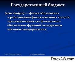 Государственный бюджет government budget это государственный бюджет