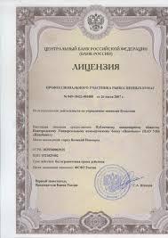 Перечень обязательной информации подлежащей раскрытию  Лицензия профессионального участника рынка ценных бумаг