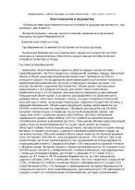 Анестезиология и реаниматология в акушерстве реферат по медицине  Анестезиология и реаниматология в акушерстве реферат по медицине скачать бесплатно роды кесарево сечение плод гестоз токсикоз