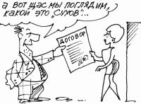 Отличия трудового договора от гражданско правового БУХ С Отличия трудового договора от гражданско правового