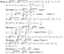 по алгебре класс Мордкович А Г Мордкович Т Н упражнение ГДЗ по алгебре 8 класс Мордкович А Г Мордкович Т Н 30 16 упражнение