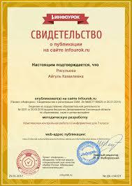 Учитель информатики Рясульева А К  Свидетельство о публикации на сайте infourok ru №ДБ 134319 методической разработки Комплексная контрольная работа по информатике для 7 класса 2017г