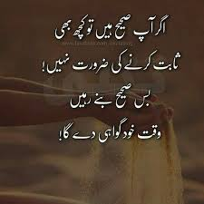Beautiful Sad Quotes In Urdu Best of Pin By Suman Zulfiqar On AnmOl MoTi Pinterest Deep Thoughts