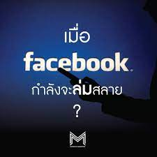 Facebook กำลังล่มสลาย - munkongmarketing.com