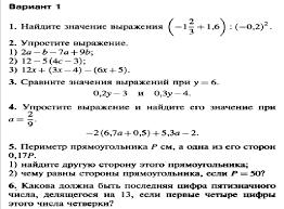 Контрольные работы по алгебре класс hello html m4b66ce99 gif
