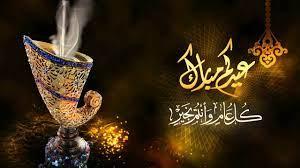 اجازة عيد الفطر 2021 في الاردن وموعد صلاة العيد   وكالة سوا الإخبارية