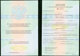 Диплом о дополнительном профессиональном образовании государственных Услуга Москва Диплом о дополнительном профессиональном образовании государственных