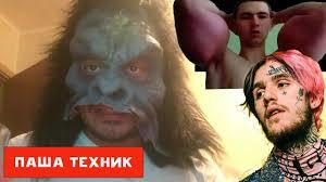 хиккан 1 паша техник Lil Peep тату на лице руки базуки бабуля хиккана
