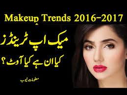 latest makeup trends 2016 2017 ll میک اپ ٹرینڈز کیا ان ہے کیا آوٹ