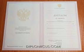 Купить диплом техникума с доставкой без предоплаты Диплом техникума 2004 2006