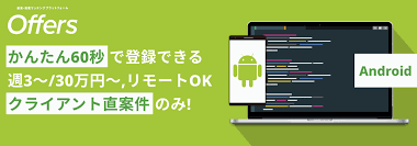 Android studio 日本 語